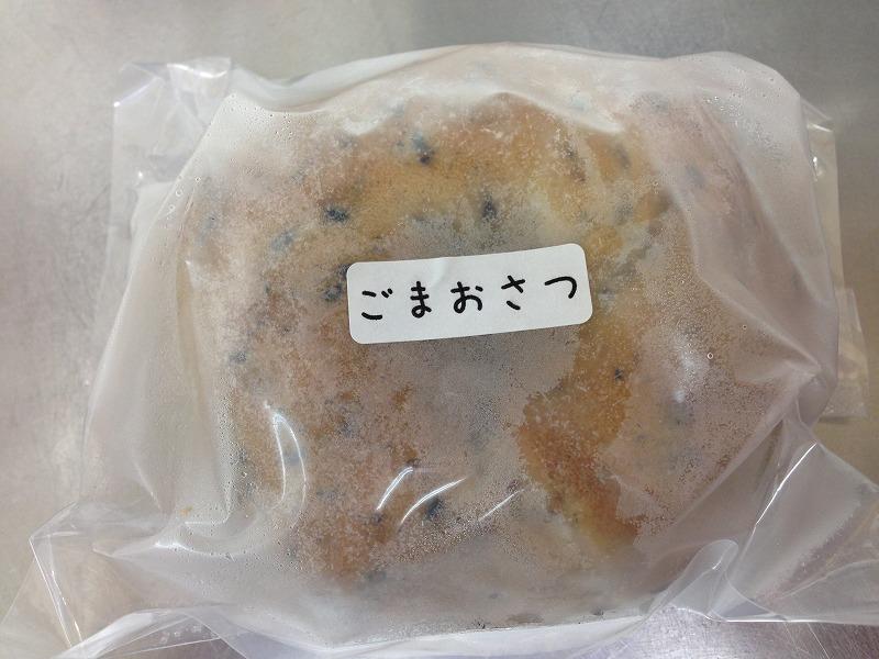 冷凍ベーグルごまおさつ