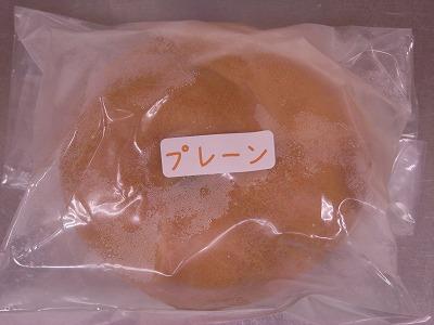 冷凍ベーグルプレーン